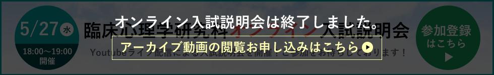 5/27 オンライン入試説明会参加お申し込みはこちら